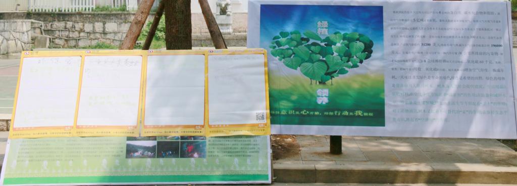 绿色植物领养活动宣传展板